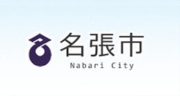 名張市公式サイト