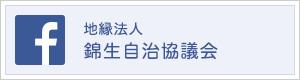 地縁法人 錦生自治協議会・錦生市民センター