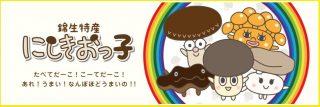 kinoko-nishikio-jichi-kyougi-kai
